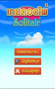 เกมตู้ : เกมถอดไพ่ Solitaire poster