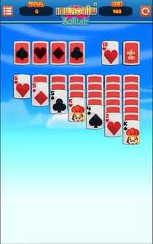 เกมตู้ : เกมถอดไพ่ Solitaire screenshot 1