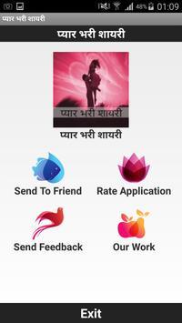 Hindi Love Shayari screenshot 6