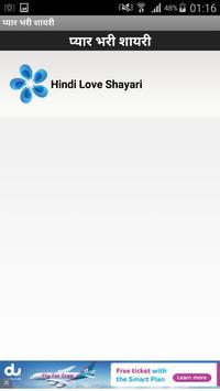 Hindi Love Shayari screenshot 8