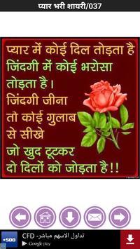 Hindi Love Shayari screenshot 9