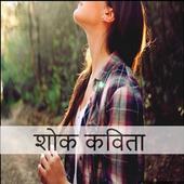 Hindi Sad Shayari icon