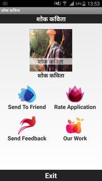 Hindi Sad Shayari screenshot 5
