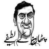 Pathan Jokes icon