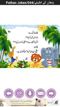 Pathan Jokes screenshot 8