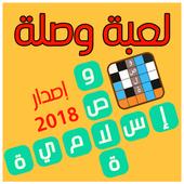 وصلة لعبة الألغاز الإسلامية icon