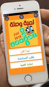 وصلة لعبة الألغاز الإسلامية screenshot 4