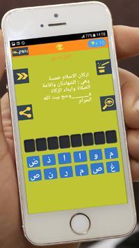 وصلة لعبة الألغاز الإسلامية screenshot 6