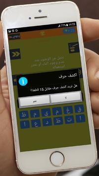 وصلة لعبة الألغاز الإسلامية screenshot 7