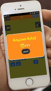وصلة لعبة الألغاز الإسلامية screenshot 19
