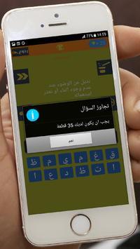 وصلة لعبة الألغاز الإسلامية screenshot 1