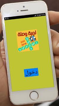 وصلة لعبة الألغاز الإسلامية screenshot 2