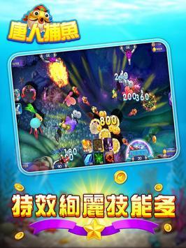 唐人捕魚:達人掌中娛樂城打魚機 apk screenshot