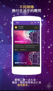 塔羅占卜-由利卡 Eureka Myth 愛情事業 運勢占卜 screenshot 1