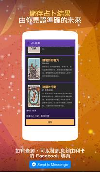 塔羅占卜-由利卡 Eureka Myth 愛情事業 運勢占卜 screenshot 4