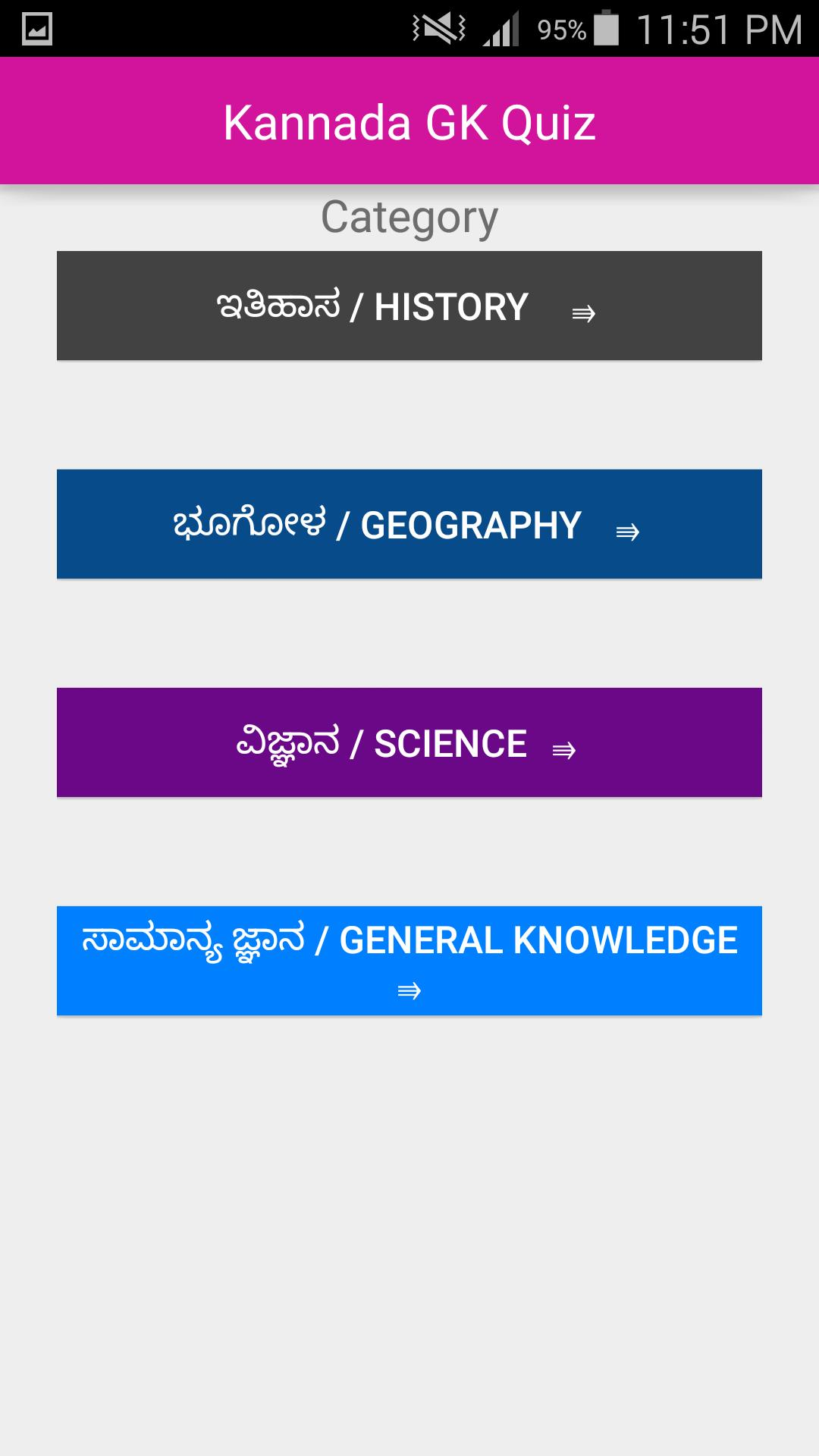 Kannada GK Quiz for Android - APK Download