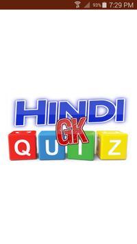 Hindi GK Quiz 2006 poster