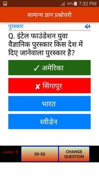 Hindi GK Quiz 2006 apk screenshot