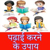 Padhai Karne Ke Upay - पढाई करने के अचूक उपाय icon