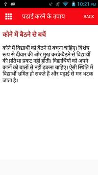 Padhai Karne Ke Upay - पढाई करने के अचूक उपाय screenshot 11