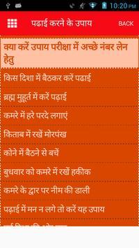 Padhai Karne Ke Upay - पढाई करने के अचूक उपाय screenshot 1