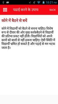 Padhai Karne Ke Upay - पढाई करने के अचूक उपाय screenshot 3