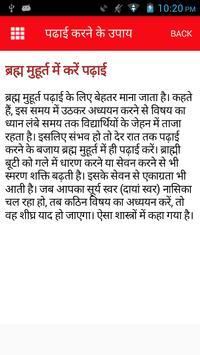 Padhai Karne Ke Upay - पढाई करने के अचूक उपाय screenshot 6