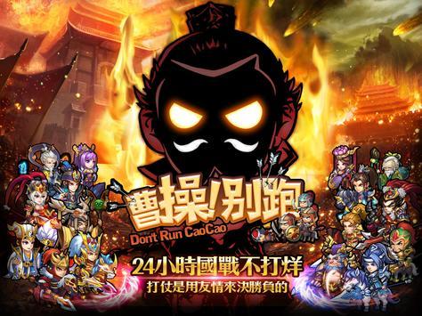 曹操別跑-24小時國戰不打烊 poster