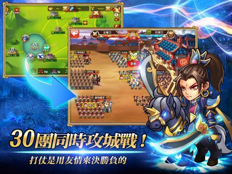 曹操別跑-24小時國戰不打烊 screenshot 2