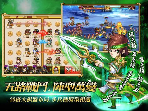 曹操別跑-24小時國戰不打烊 screenshot 3