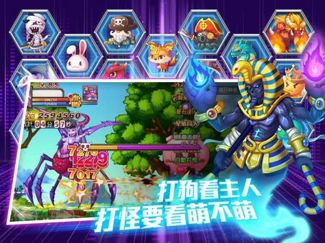 冒險王2-可愛再臨 screenshot 2