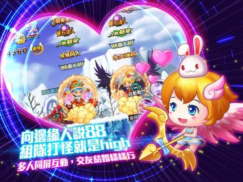 冒險王2-可愛再臨 screenshot 4
