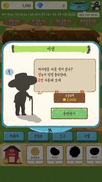 감자팜 screenshot 5
