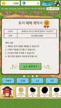 감자팜 screenshot 6