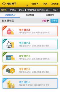 게임친구 for 크로노블레이드 (친구찾기/친구추가) apk screenshot