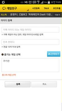 게임친구 for 영웅 (친구찾기/친구추가) apk screenshot