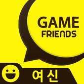 게임친구 for 여신 (친구찾기/친구추가) icon