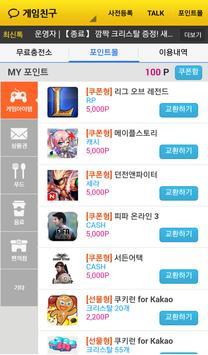 게임친구 for 여신 (친구찾기/친구추가) apk screenshot