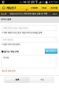 게임친구 for 블레이드 (친구찾기/친구추가) apk screenshot