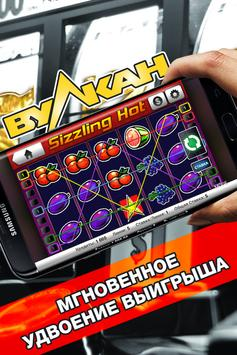 Игровой клуб Вулкан screenshot 2
