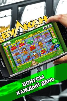 Игровой клуб Вулкан screenshot 3