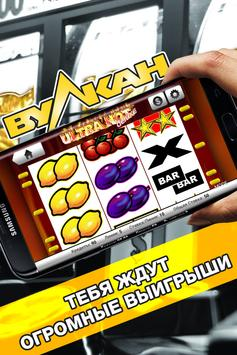 Игровой клуб Вулкан screenshot 8