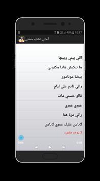 أغاني الشاب حسني الرومانسية screenshot 1
