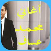 أغاني محمد عساف 2018 icon