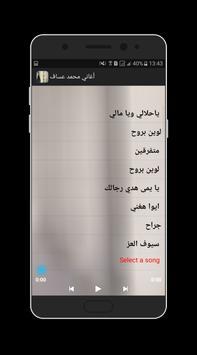 أغاني محمد عساف 2018 screenshot 1