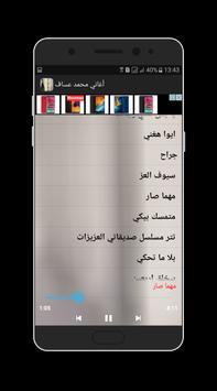 أغاني محمد عساف 2018 screenshot 2