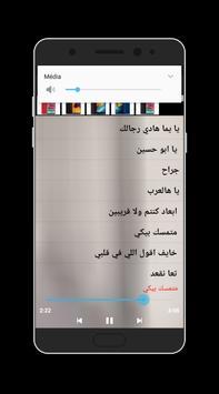 أغاني محمد عساف 2018 apk screenshot