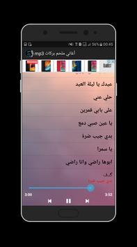 أغاني ملحم بركات 2018 apk screenshot