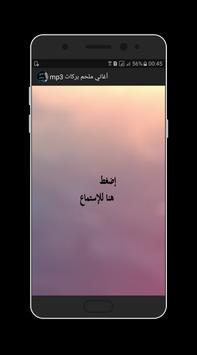 أغاني ملحم بركات 2018 poster