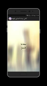 أغاني ميادة الحناوي 2018 screenshot 4